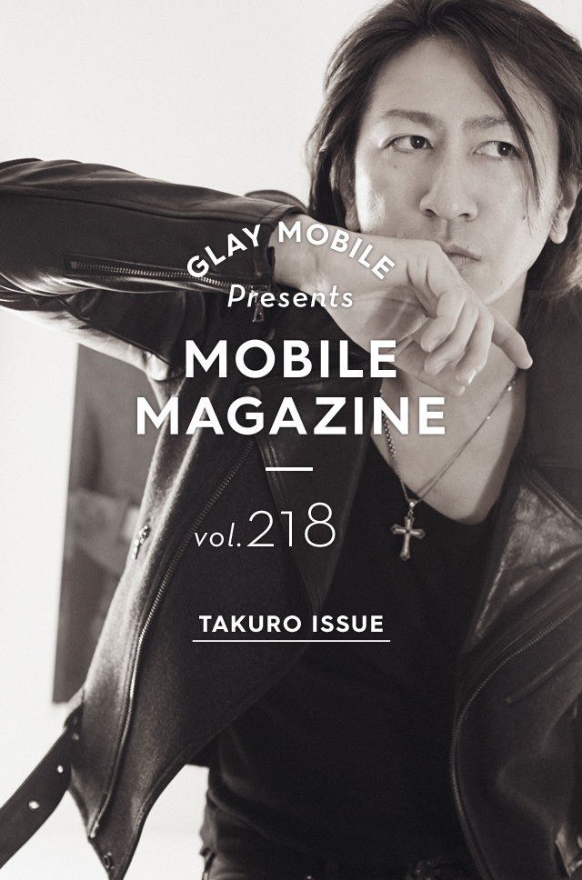GLAY MOBILE presents MOBILE MAGAZINE