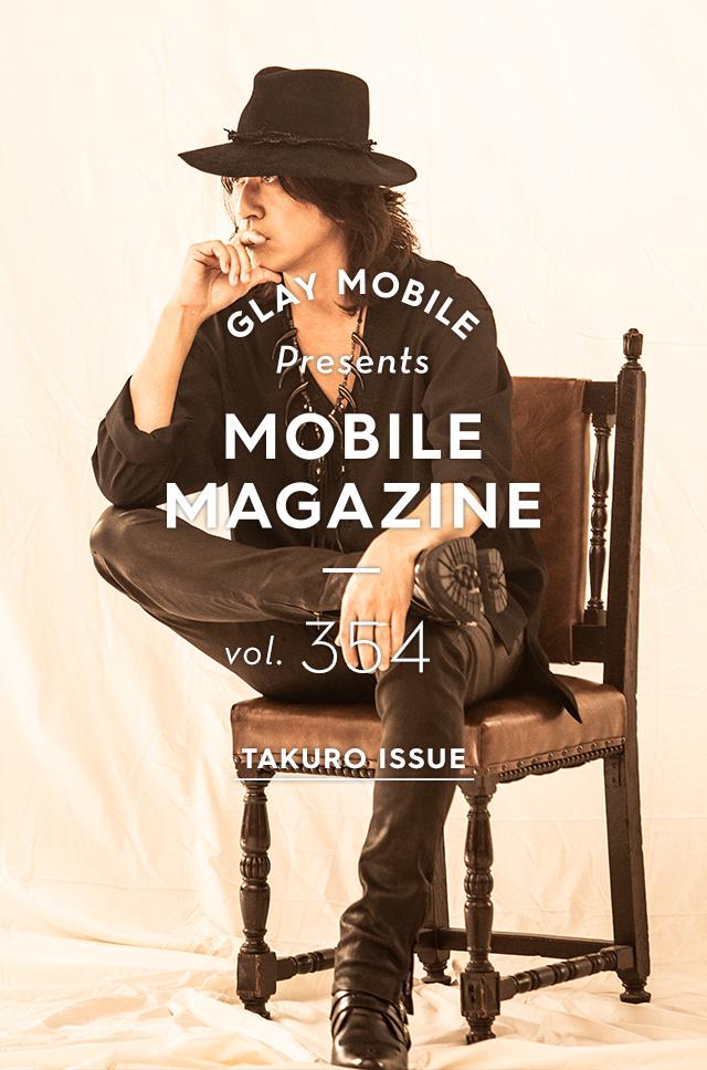 GLAY MOBILE presents MOBILE MAGAZINE